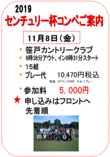 Compe_2019_02-600.png