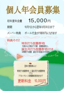 個人会員募集_2015_09.png