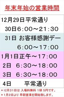 H29-30_Eigyo.jpg