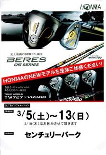 Honma_201603-001_1024.jpg