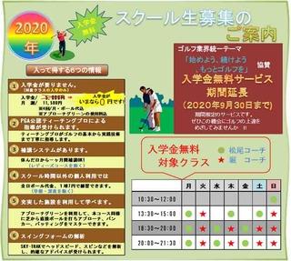 School_2020_3.jpg