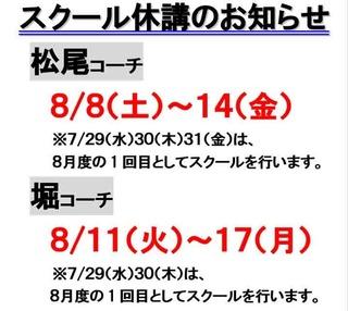 School_Hol_2020-08-720.jpg